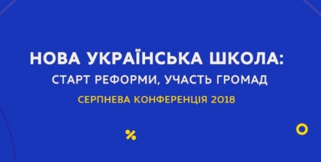 "All-Ukrainian Conference ""The New Ukrainian School – Start of the Reform and Community Participation"""