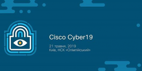 Форум Cisco Cyber 19. From challenges to solutions